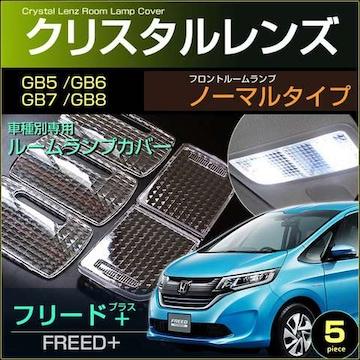 フリードプラス GB5・6・7・8系 クリスタルレンズ フロン