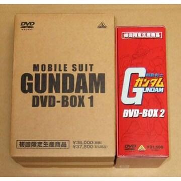 機動戦士ガンダム DVD-BOX 全2巻 初回版