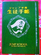 ◆J学園生徒手帳◆【少年ジャンプ 付録】