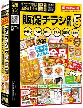 販促チラシ印刷5 ◆新品・即決!