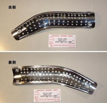 カワサキ A1SS A7SS マフラープロテクター下側 絶版新品