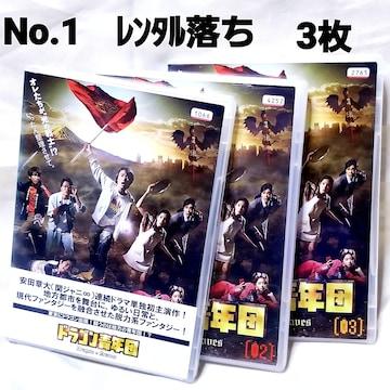 No.1【ドラゴン青年団】3枚【レンタル落ち ゆうパケット送料 ¥180】