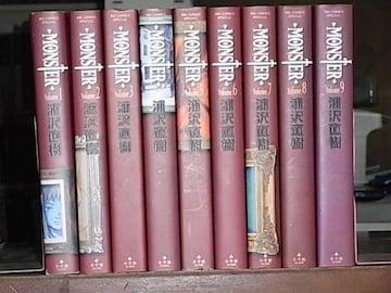 モンスター 完全版全9巻