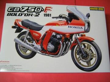アオシマ 1/12 ネイキッドバイク No.99 Honda CB750F ボルドール2 オプション仕様