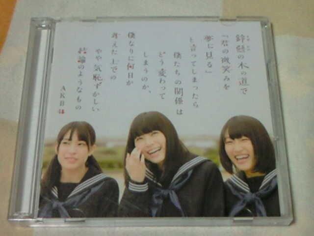 CD+DVD AKB48 鈴懸の木の道で〜 Type-A  < タレントグッズの