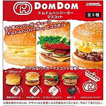 ドムトハンバーカマスコットお好み焼きバーガーガチャガチャミニチュア食品サンプルスクイーズ