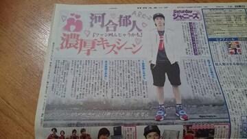 A.B.C-Z「河合郁人」2016.5.28 日刊スポーツ 1枚