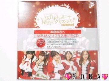 セブンイレブンクリスマスケーキ特典超レア『AKB48と過ごす秘密のクリスマス』CD