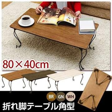 折れ脚テーブル 角型