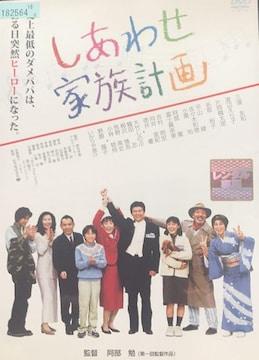 -d-.[しあわせ家族計画]DVD 三浦友和 渡辺えり 片岡鶴太郎