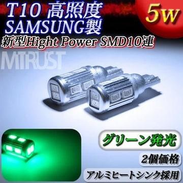T10 LED サムスン製 ハイパワーSMD 10連 5ワット グリーン緑 2個1セット/エムトラ
