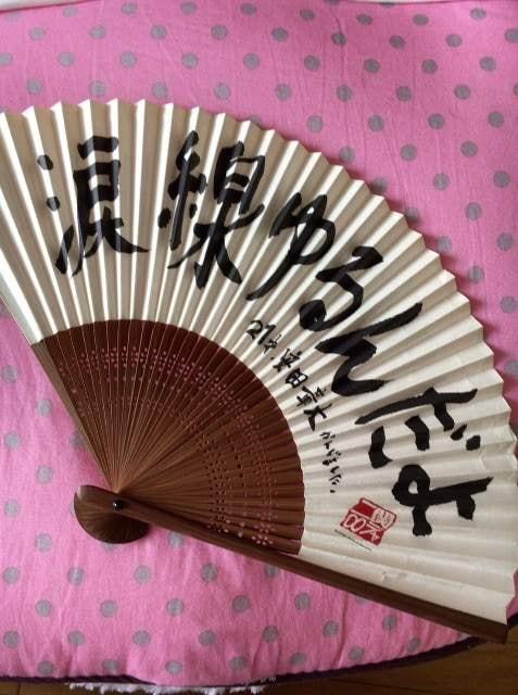 関ジャニ∞ LIVE 2006 安田章大 扇子 新品未使用 即決  < タレントグッズの