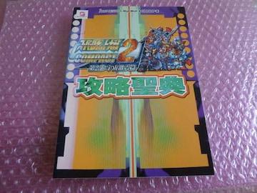 スーパーロボット大戦COMPACT2 第2部宇宙激震篇 攻略聖典