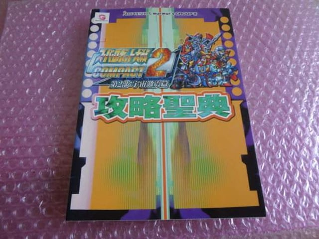 スーパーロボット大戦COMPACT2 第2部宇宙激震篇 攻略聖典  < ゲーム本体/ソフトの