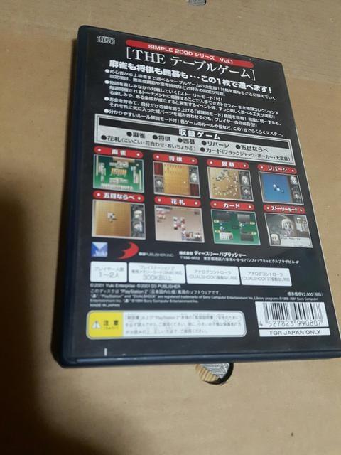 PS2☆THEテーブルゲーム☆11種類ゲーム収録。 < ゲーム本体/ソフトの