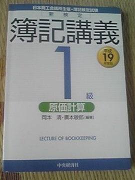 日商簿記1級簿記講義 原価計算 岡本清