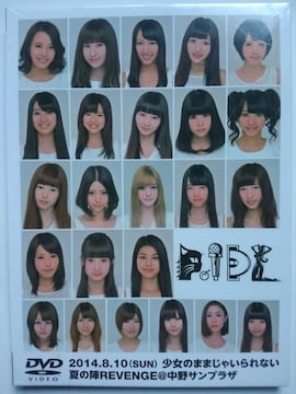 P.IDL 少女のままじゃいられない 夏の陣REVENGE@ 新品未開封