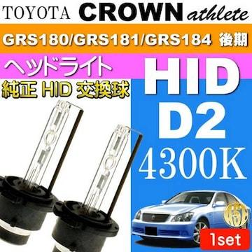 クラウン D2C D2S D2R HIDバルブ 35W4300Kバーナー 2本 as60464K