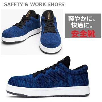安全靴◇ブルー◇26.5cm◇安全靴に見えないニット感覚の安全