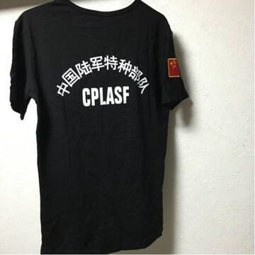 激レア実物官給品未使用 中国軍特殊部隊偵察兵ワッペン付Tシャツ