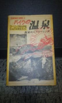TANKBAG SERIES�EバイクIN温泉1987年版!藤枝かな