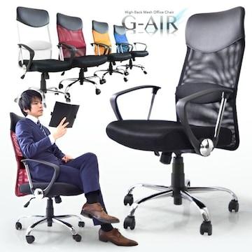 ランバーサポート付 G-AIR オフィスチェア メッシュ ハイバック