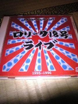 CD:ロリータ18号 1995-1996 帯無し