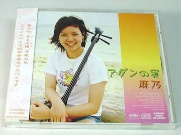 麻乃CD「アダンの実」沖縄民謡 廃盤●