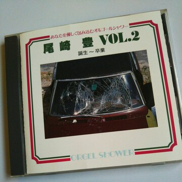 CD尾崎豊VOL.2オルゴールシャワー送料無料