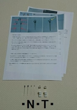 LEDランプ×2個を自作するDIYセットを即決です!