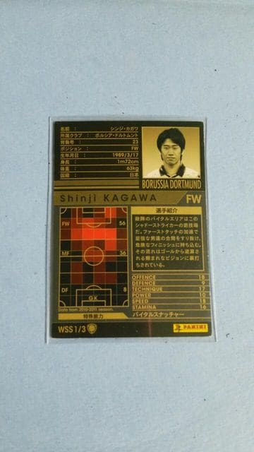 1011 WSS  カガワ < トレーディングカードの