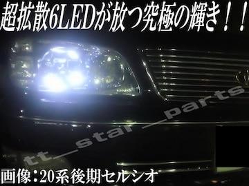 mLED】セルシオ20系21系後期/ポジションランプ超拡散6連ホワイ