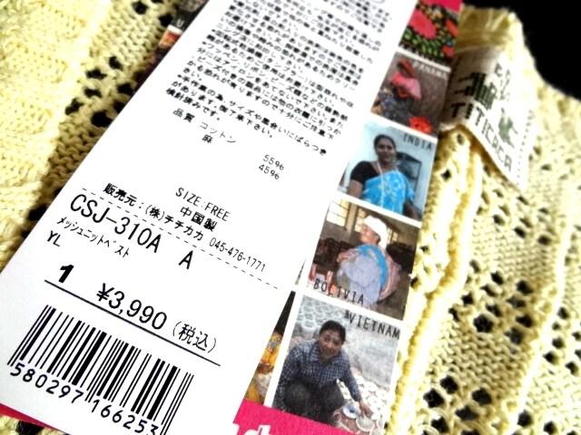 新品 定価3990円 チチカカ titicaca ニット ベスト エスニック < ブランドの