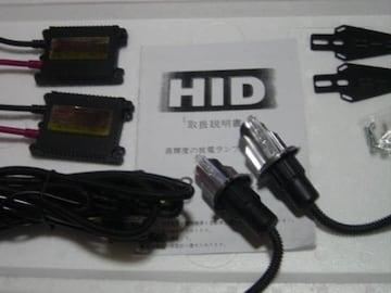 超薄型 HIDキット H4 上下切替式 35w.55w 6-12k バルブ3本