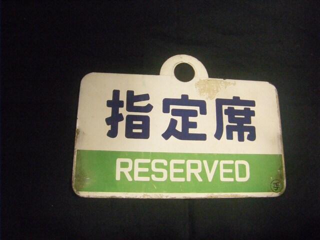 種別板 指定席/自由席 〇手  < ホビーの