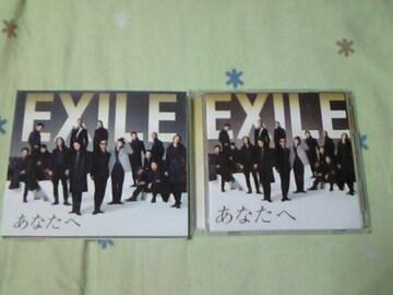 CD+DVD EXILE あなたへ エグザイル