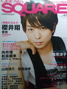 [本]シネマスクエア vol.40 :2011年 (櫻井翔/香里奈/山田涼介)