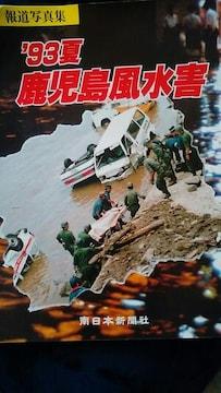 '93 鹿児島風水害 報道写真集