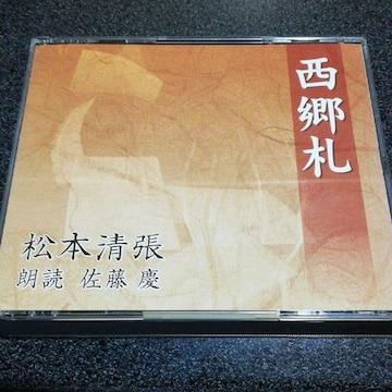 朗読CD「松本清張~西郷札/佐藤慶」2枚組