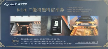 サムティ株主優待 センターホテル東京 エスペリアイン無料宿泊券