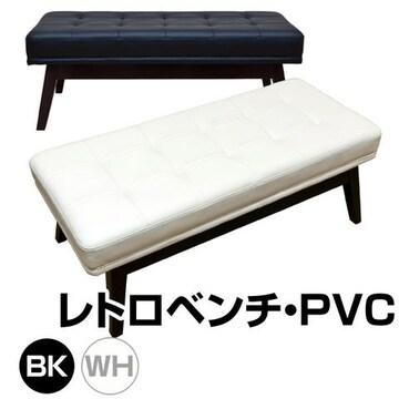 レトロベンチ PVC