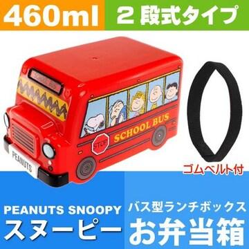 スヌーピー バス型ランチボックス お弁当箱 DLB5 Sk686