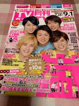★1冊/月刊 TVガイド 2012.9月号 関東版