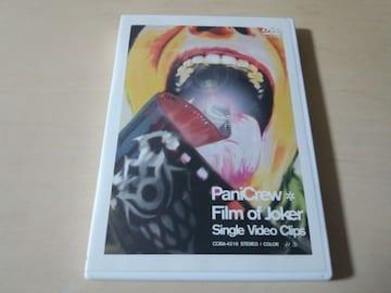 PaniCrewパニクルーDVD「Film of Joker〜Single Video Clips〜」