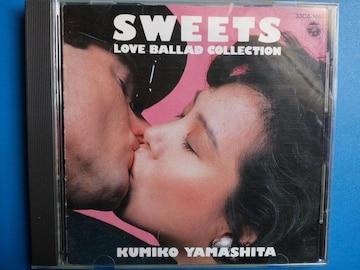 山下久美子 SWEETS (LOVE BALLAD COLLECTION)