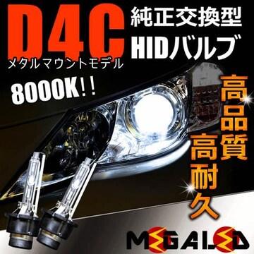 Mオク】ワゴンRスティングレーMH34系/ヘッドライト純正交換HIDバルブ8000K