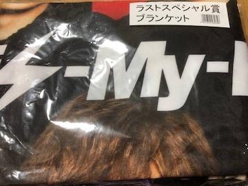 Kis-My-Ft2 ラストスペシャル賞 ブランケット