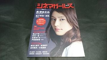シネマガールズ Vol.2 / 長澤まさみ表紙