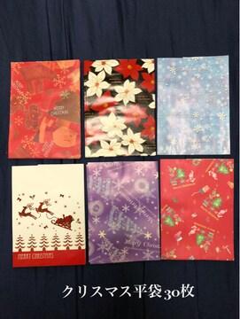 ★クリスマス平袋(小) 6種30枚