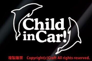 Child in Car/ステッカー(イルカ)白